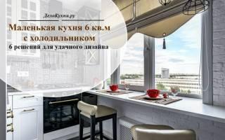 Кухня 6кв м дизайн фото