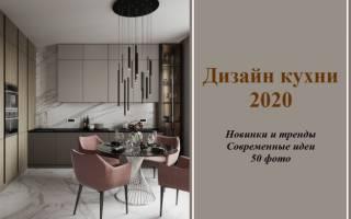 Модный дизайн интерьера кухни