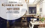 Кухня арт дизайн