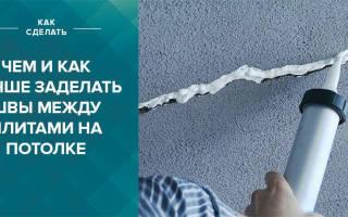 Как заделать щель между плитами на потолке, заровнять швы