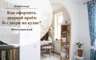 Кухня без дверей дизайн