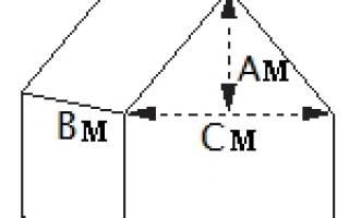 Двускатную крышу дома имеющего в основании прямоугольник