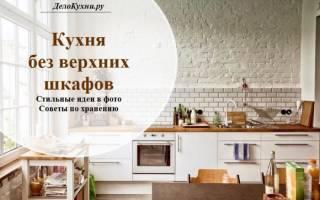 Кухня без навесных шкафов дизайн